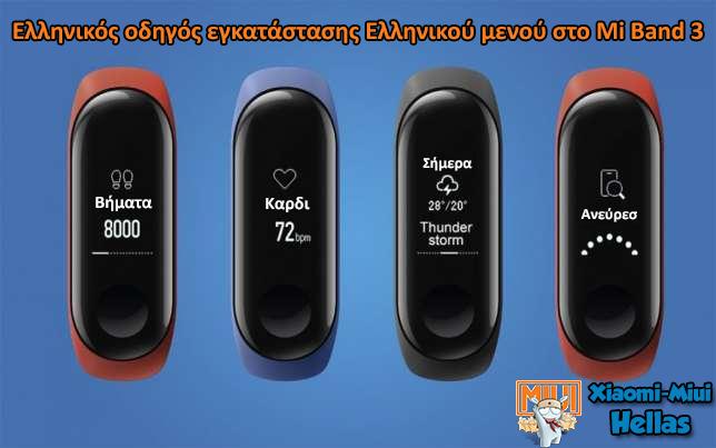 Mi Band 3 - Ελληνικός οδηγός εγκατάστασης του Ελληνικού